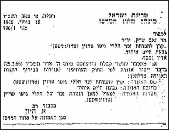 1966-08-04 דבר-פרסום אישור יסוד העמותה