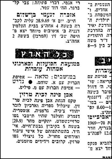 1969-09-29 דבר-הנחת אבן הפינה-הזמנה