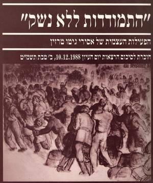 1988-12-10 התמודדות ללא נשק