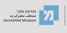 סמל מוזיאון מוכר משרד התרבות והספורט